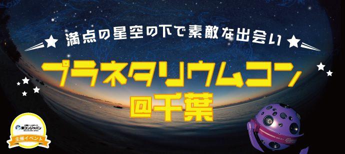 【千葉のプチ街コン】街コンジャパン主催 2016年12月10日