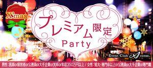 【富山の恋活パーティー】株式会社アクセス・ネットワーク主催 2016年12月23日
