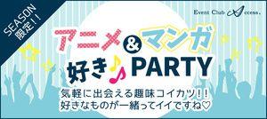 【金沢の恋活パーティー】株式会社アクセス・ネットワーク主催 2016年12月11日