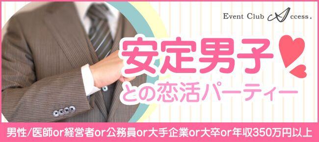 【長野の恋活パーティー】株式会社アクセス・ネットワーク主催 2016年12月11日