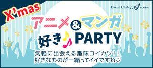 【長野の恋活パーティー】株式会社アクセス・ネットワーク主催 2016年12月23日
