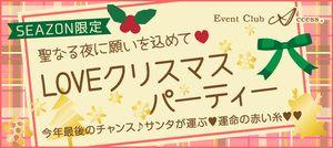 【長野の恋活パーティー】株式会社アクセス・ネットワーク主催 2016年12月24日