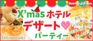 【石巻の恋活パーティー】株式会社アクセス・ネットワーク主催 2016年12月11日