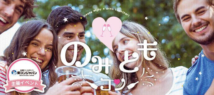 【長崎のプチ街コン】街コンジャパン主催 2016年11月19日
