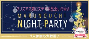 【丸の内の恋活パーティー】街コンジャパン主催 2016年12月8日