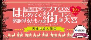 【大宮のプチ街コン】街コンジャパン主催 2016年12月11日