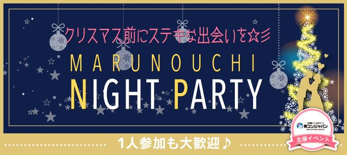 【丸の内の恋活パーティー】街コンジャパン主催 2016年12月14日