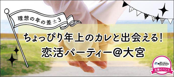 【大宮の恋活パーティー】街コンジャパン主催 2016年12月25日