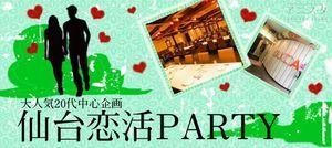 【仙台の恋活パーティー】T's agency主催 2016年12月7日