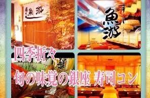 【銀座のプチ街コン】株式会社ジョイントライン主催 2016年11月2日