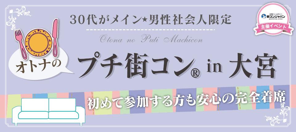 【大宮のプチ街コン】街コンジャパン主催 2016年12月23日