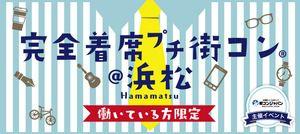 【浜松のプチ街コン】街コンジャパン主催 2016年12月10日
