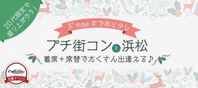 【浜松のプチ街コン】街コンジャパン主催 2016年12月11日