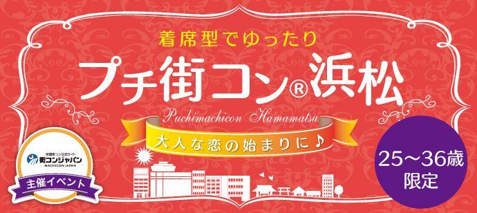 【浜松のプチ街コン】街コンジャパン主催 2016年12月23日