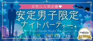 【丸の内の恋活パーティー】街コンジャパン主催 2016年12月10日