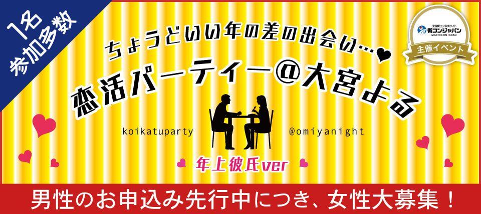 【大宮の恋活パーティー】街コンジャパン主催 2016年11月20日
