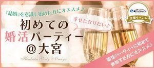 【大宮の婚活パーティー・お見合いパーティー】街コンジャパン主催 2016年12月4日