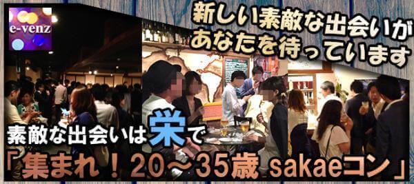 【栄のプチ街コン】e-venz(イベンツ)主催 2016年11月13日