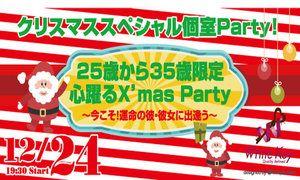 【宇都宮の恋活パーティー】ホワイトキー主催 2016年12月24日
