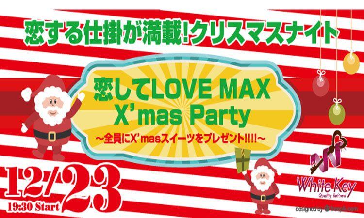 【前橋の恋活パーティー】ホワイトキー主催 2016年12月23日