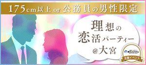 【大宮の恋活パーティー】街コンジャパン主催 2016年12月17日