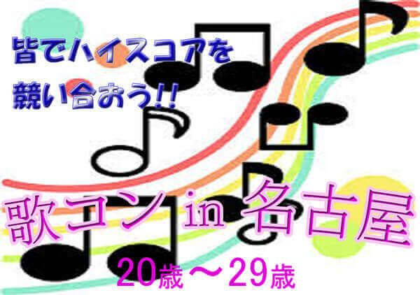 【名駅のプチ街コン】イベントシェア株式会社主催 2016年11月12日