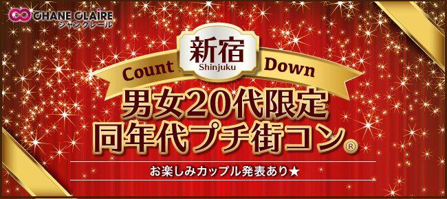 【新宿のプチ街コン】シャンクレール主催 2016年12月31日