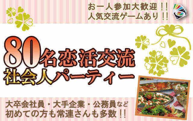 【恵比寿の恋活パーティー】株式会社ブリッジシップ主催 2016年11月2日