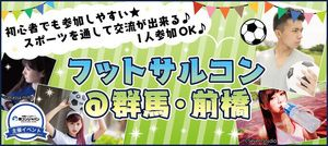 【前橋の恋活パーティー】街コンジャパン主催 2016年12月11日