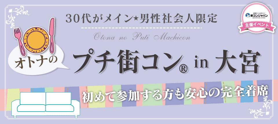 【大宮のプチ街コン】街コンジャパン主催 2016年11月13日
