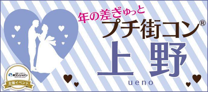 【上野のプチ街コン】街コンジャパン主催 2016年12月3日