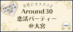 【大宮の恋活パーティー】街コンジャパン主催 2016年12月23日