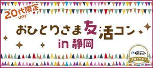 【静岡のプチ街コン】街コンジャパン主催 2016年12月3日