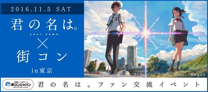 【新宿の恋活パーティー】街コンジャパン主催 2016年11月5日