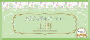 【上野の恋活パーティー】街コンジャパン主催 2016年12月10日