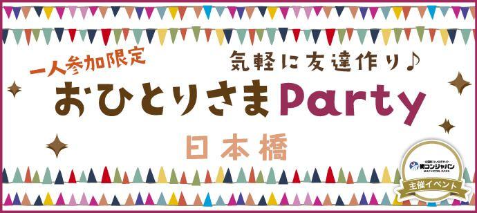 【日本橋の恋活パーティー】街コンジャパン主催 2016年12月11日