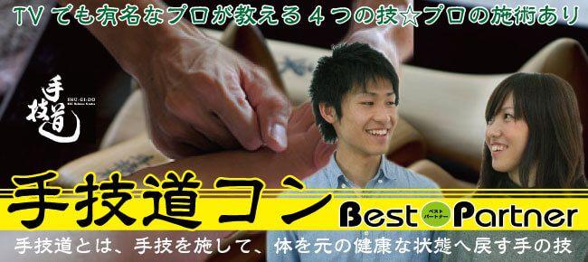 【東京都その他のプチ街コン】ベストパートナー主催 2016年12月11日