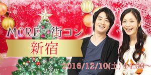 【新宿の街コン】MORE街コン実行委員会主催 2016年12月10日