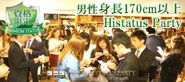 【恵比寿の恋活パーティー】株式会社フュージョンアンドリレーションズ主催 2016年12月1日