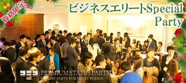 【銀座の恋活パーティー】株式会社フュージョンアンドリレーションズ主催 2016年12月8日