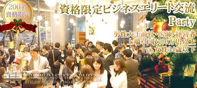 【赤坂の恋活パーティー】株式会社フュージョンアンドリレーションズ主催 2016年12月10日