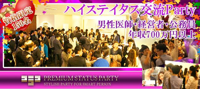 【銀座の恋活パーティー】株式会社フュージョンアンドリレーションズ主催 2016年12月16日