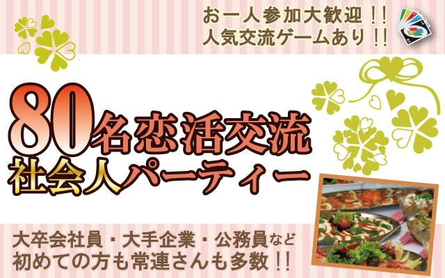 【恵比寿の恋活パーティー】株式会社ブリッジシップ主催 2016年11月23日