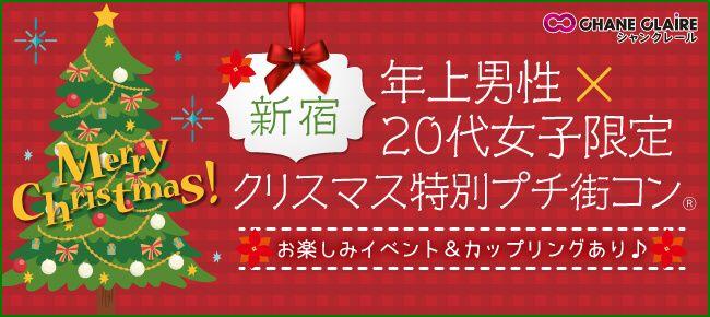【新宿のプチ街コン】シャンクレール主催 2016年12月25日