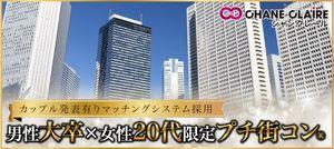 【新宿のプチ街コン】シャンクレール主催 2016年12月3日