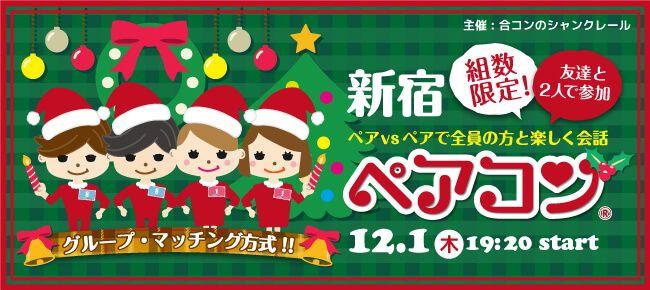 【新宿のプチ街コン】シャンクレール主催 2016年12月1日