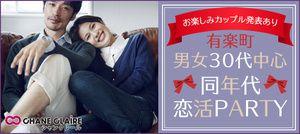 【有楽町の恋活パーティー】シャンクレール主催 2016年12月10日
