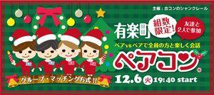 【有楽町のプチ街コン】シャンクレール主催 2016年12月6日