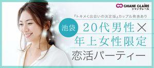 【池袋の恋活パーティー】シャンクレール主催 2016年12月7日