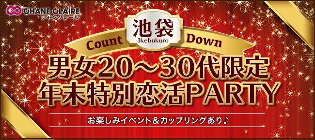 【池袋の恋活パーティー】シャンクレール主催 2016年12月31日